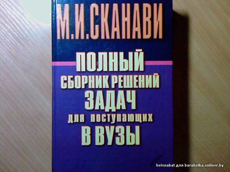 Книга Решебник Сканави Группа А
