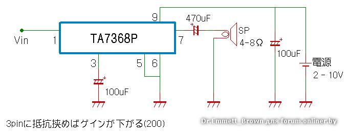 Ещё схема TA7368P.