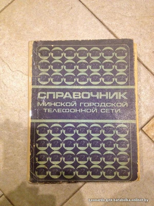 телефонная база лайф минск
