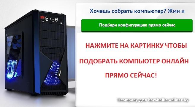 Собери компьютер онлайн.jpg