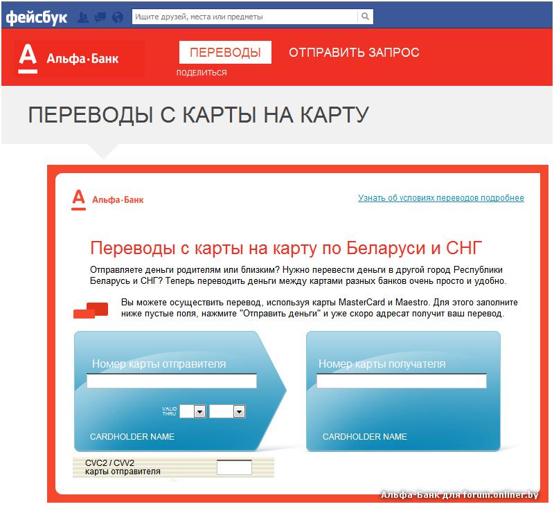Онлайн-перевод с карты на карту «Альфа -Банк»