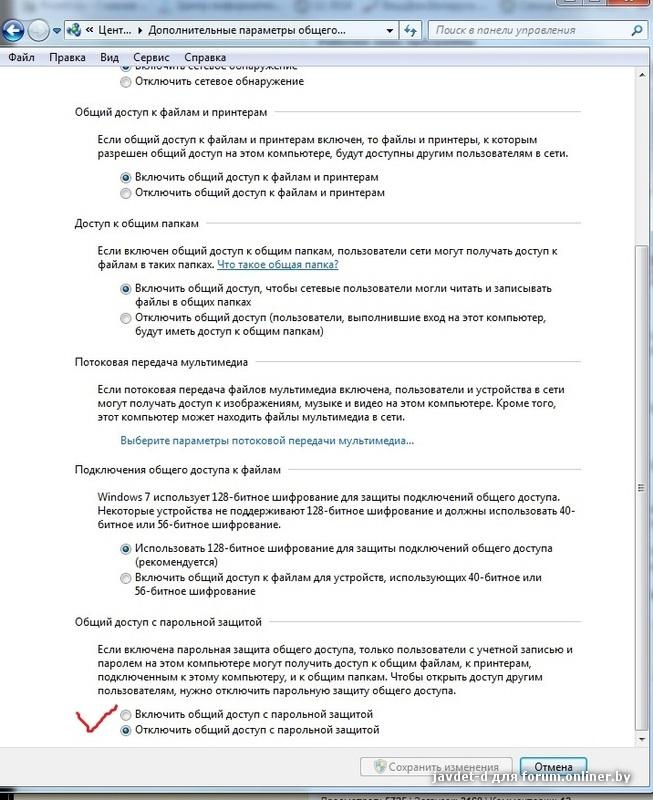 Как сделать общий доступ к сетевой папке - Velzevul.Ru