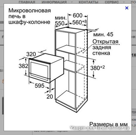Встраиваемая микроволновая печь BOSCH HMT 85ML53.