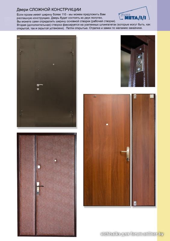 установка металлической двупольной двери цена