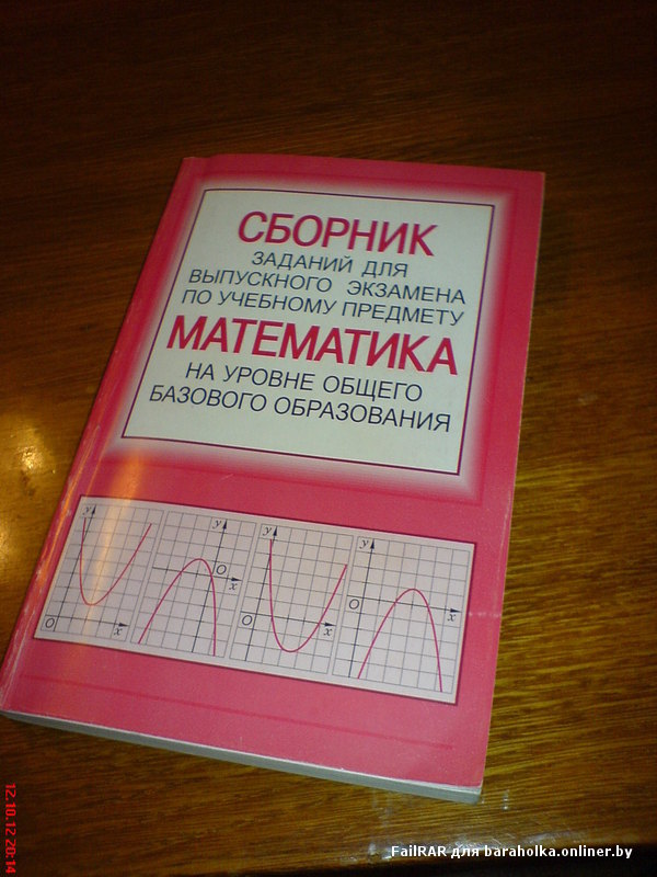 2018 заданий экзамена гдз сборник для математике выпускного по