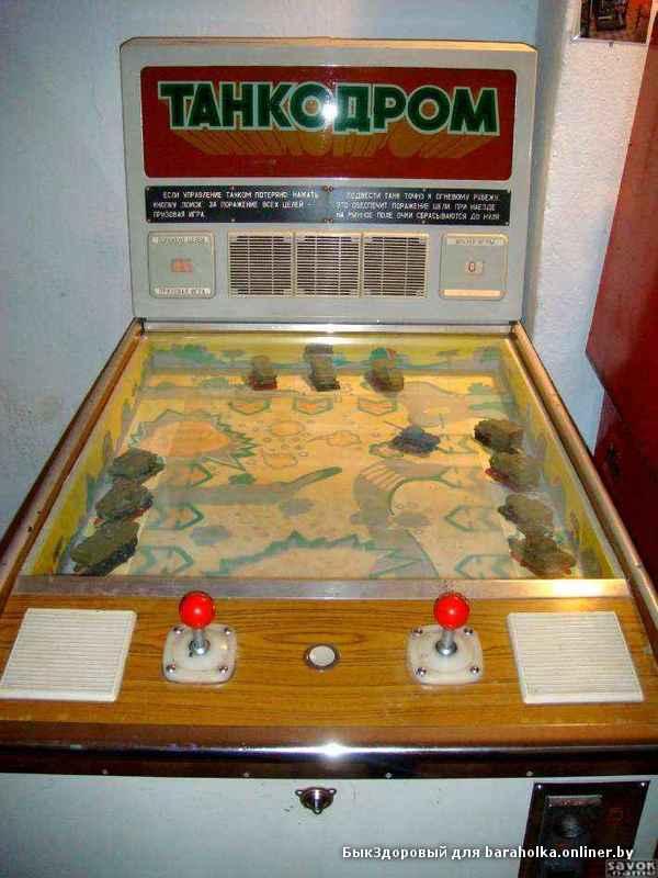 Игровые автоматы в ссср где можно купить рулетка приклеещи