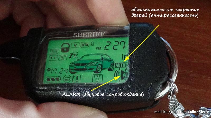 Шериф 1090 Инструкция