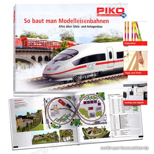 PIKO 99853, Пико 99853, Каталог рельсовых путей PIKO, Каталог Пико, Железные дороги PIKO, модели, железная дорога.