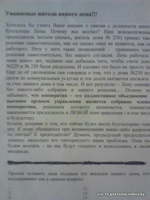 Указ Президента Республики Беларусь О деятельности