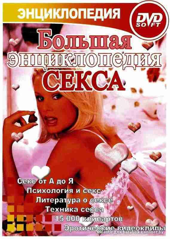 энциклопедия секса фото