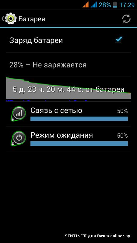 Как сделать так чтобы батарейка на андроиде