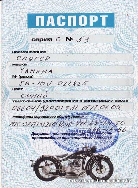 предлагаем удобный утеряны документы на скутер что делать клиника