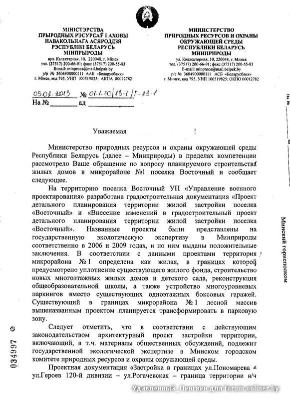 Минприроды_стр1.jpg
