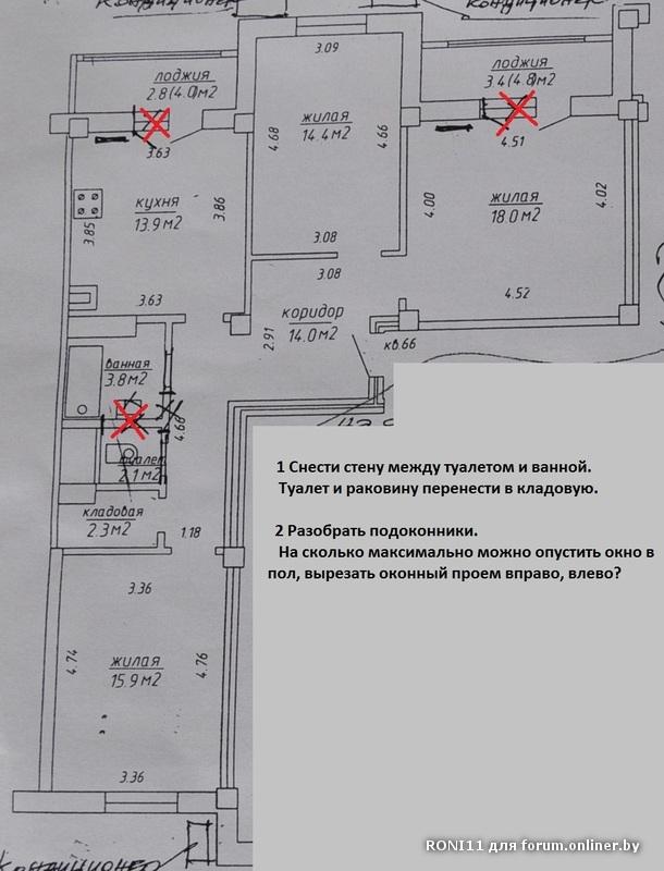 2 Разобрать подоконники кухня и комната.На сколько максимально можно опустить окна в пол, расширить.