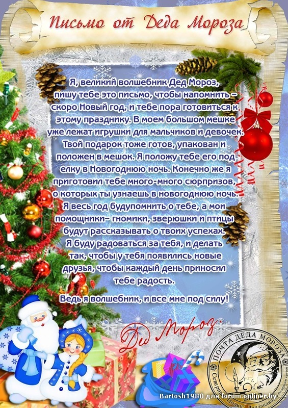 Письмо деду от егорки стих