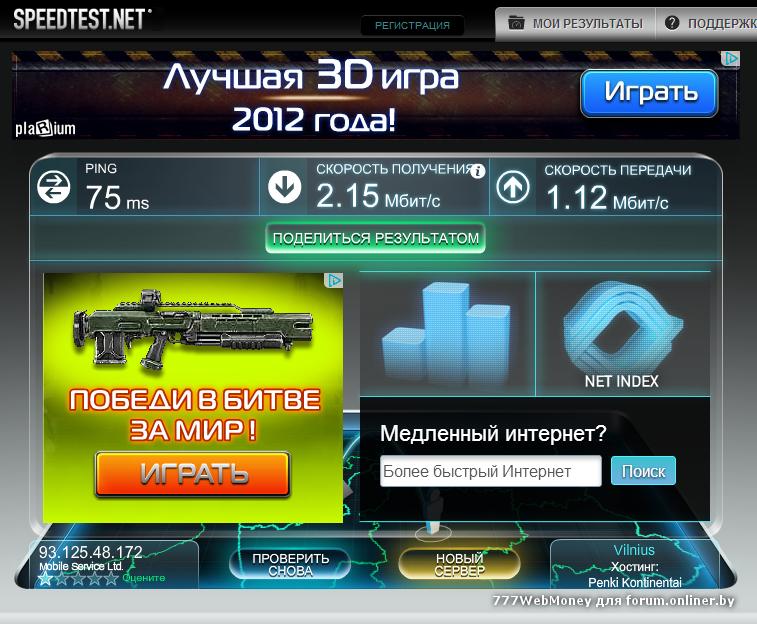 speed вжик3.PNG