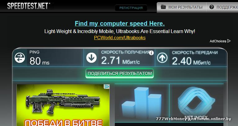 speed вжик4.PNG