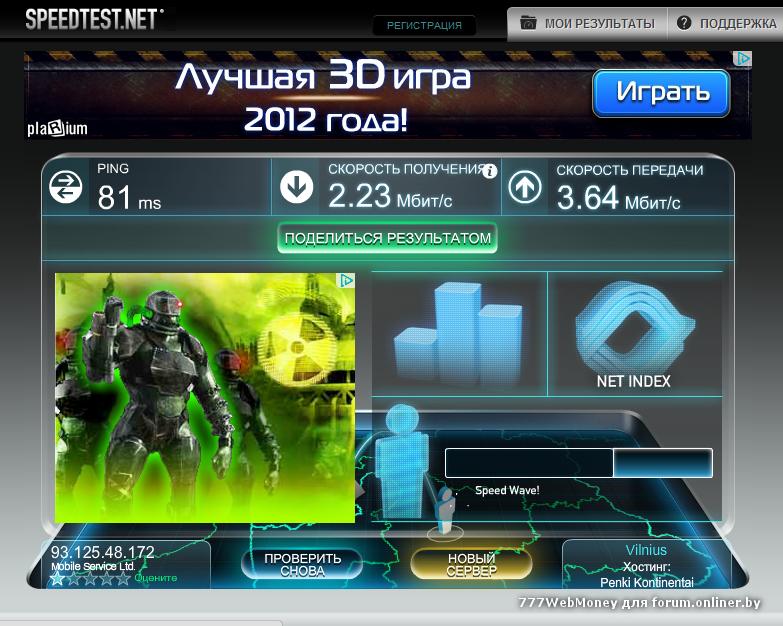 speed вжик2.PNG