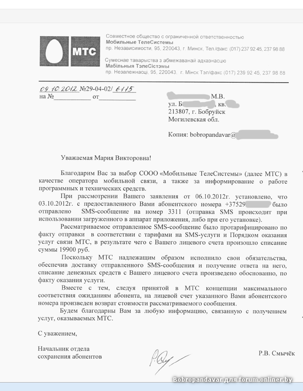 письмо претензия провайдеру образец