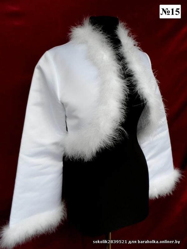 Прокат свадебных шубок, накидок. пальто.В наличии белые, шампань, айвори