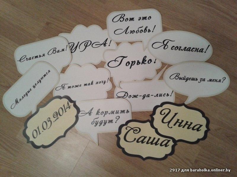 Надписи для свадьбы для фотосессии своими руками
