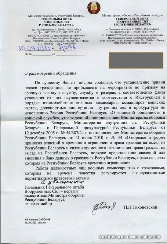 Заявление на сотрудника военкомата