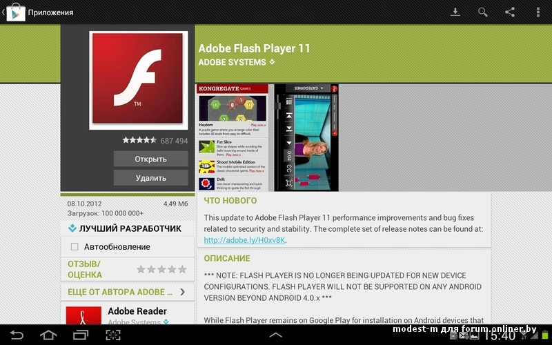 Flash Player For Android 2.3 6