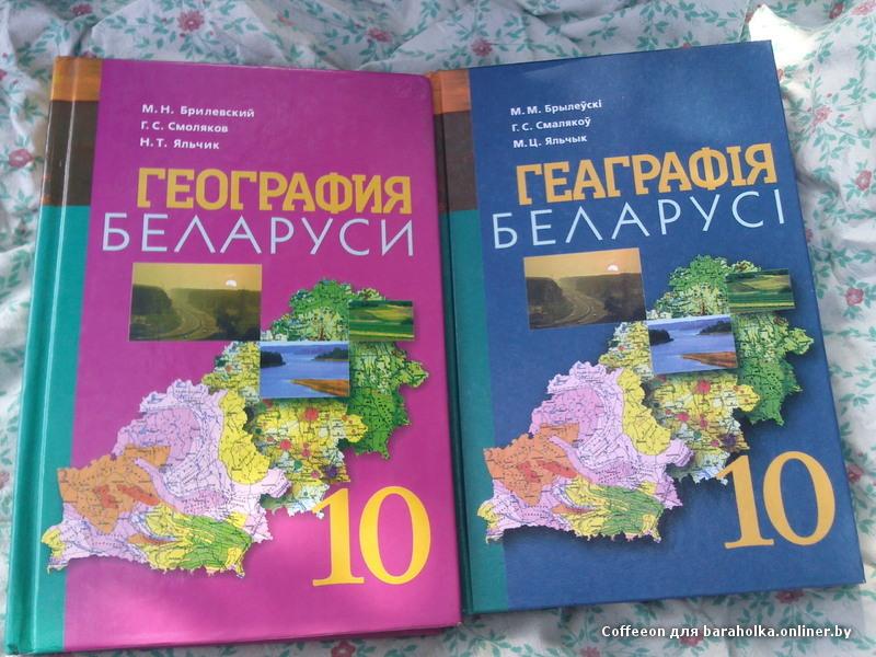 Учебник 10 класс география беларуси