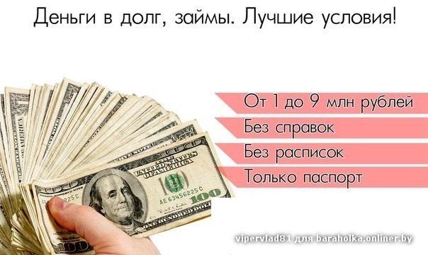 как вз¤ть деньги под расписку услови¤