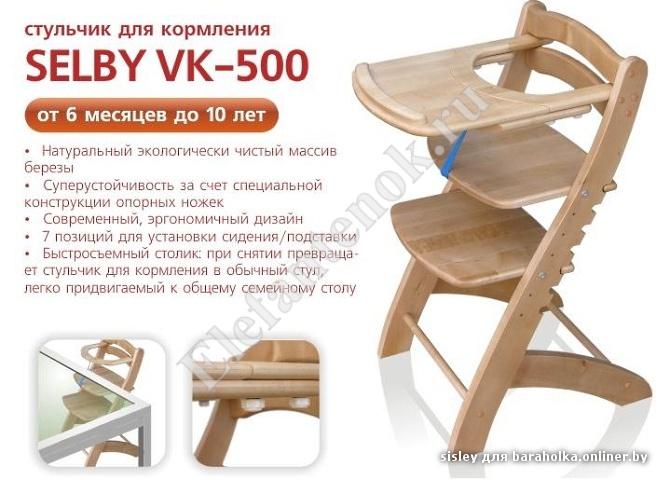 Сделай сам детский стул для кормления