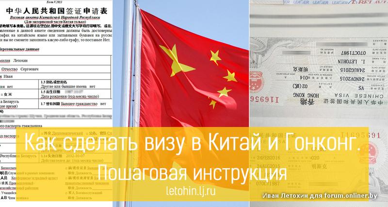вид как получить визу в китай в гонконге для города Если