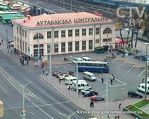 Автовокзал центральный. минск. где находится автовокзал