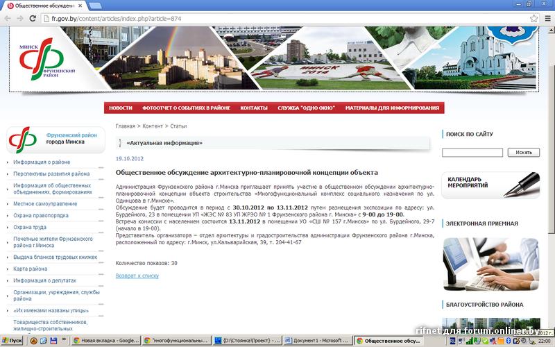 fr_gov_by.PNG