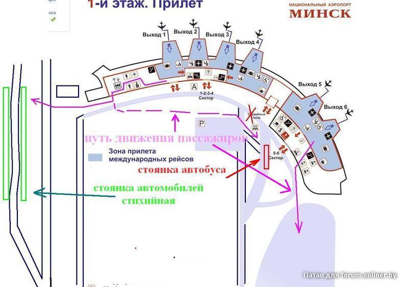 Аэропорт минск-1 схема