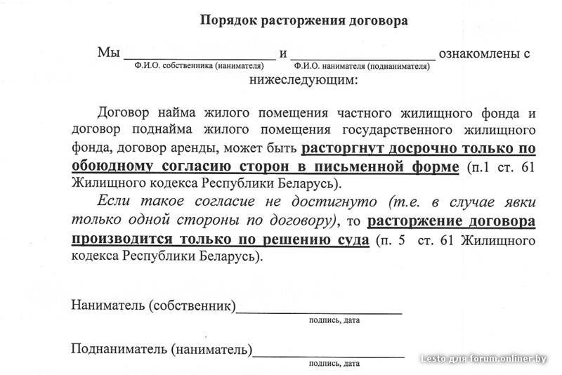 образец договора аренды жилого помещения в рб - фото 2