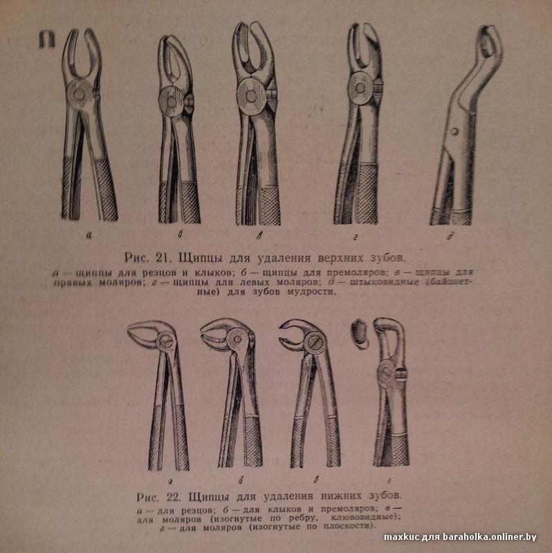 Стоматологические
