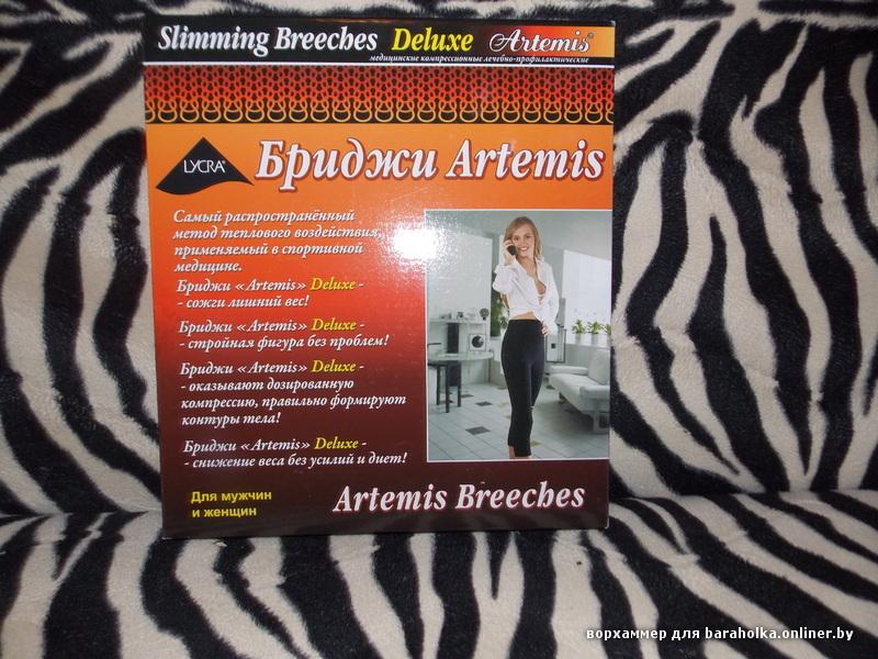 Брюки Artemis Купить С Доставкой