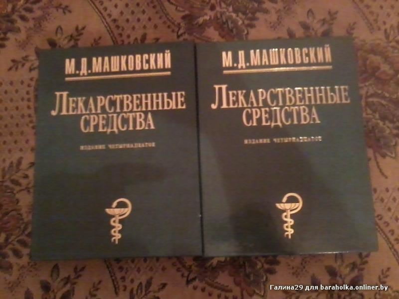 Справочник лекарственные препараты