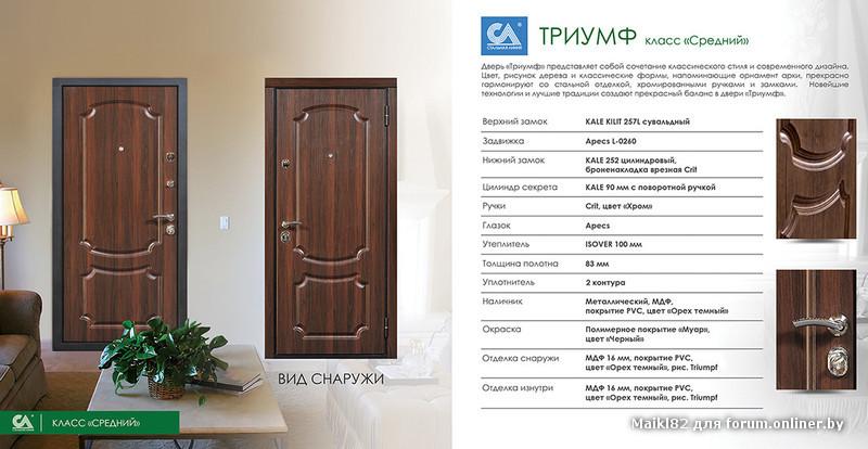 стальные двери россия каталог цены