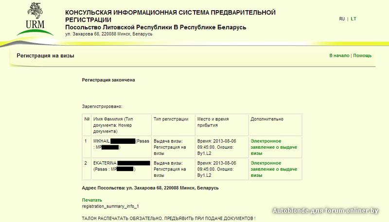 Программа регистрации в консулстве
