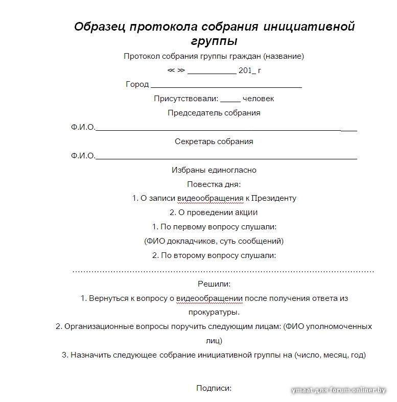 замерз, грязный протоколы заседания по хасп народная Лезгинка(сравните казацким