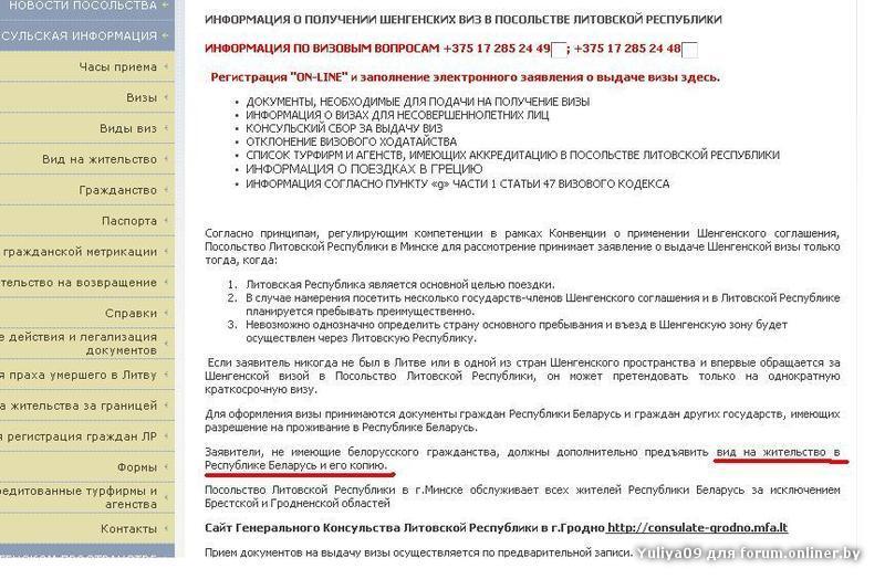 ЗПП список документов для визы в грецию социальные гарантии согласно