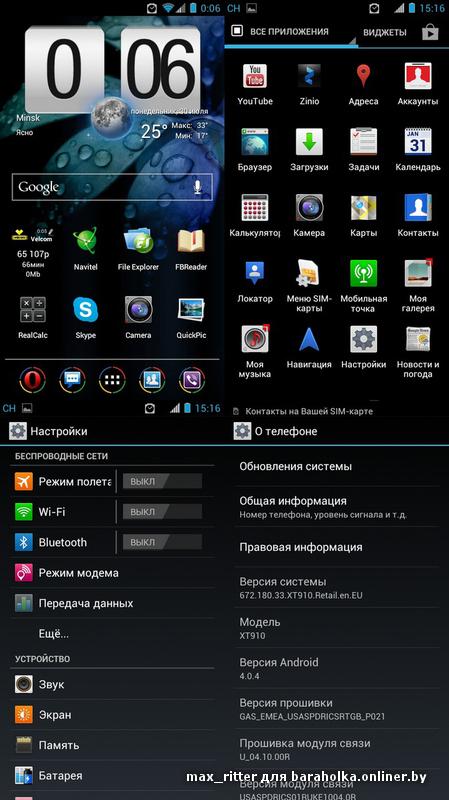 Как Прошить Андроид 2.3.5 На 4.0 Моторола Хт800W