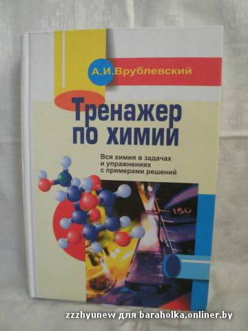 Тренажер врублевский химии решебник по скачать
