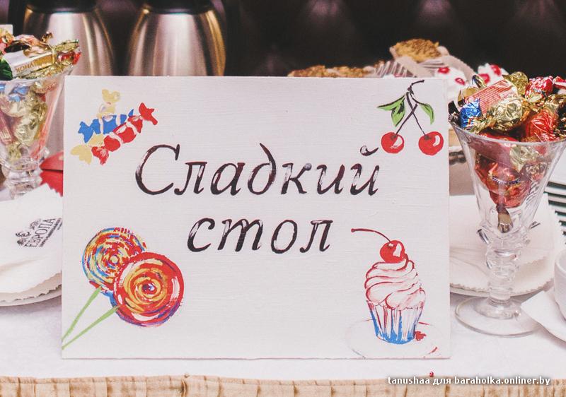 Таблички на сладкий стол своими руками