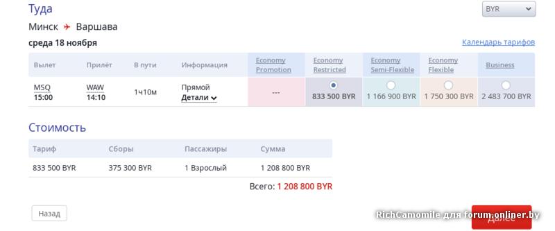 Москва - владимир: расписание поездов и электричек