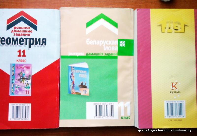Скачать Белоруские Решебники На 9 Класс