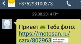 Абонентам приходят SMS со ссылкой на вирус