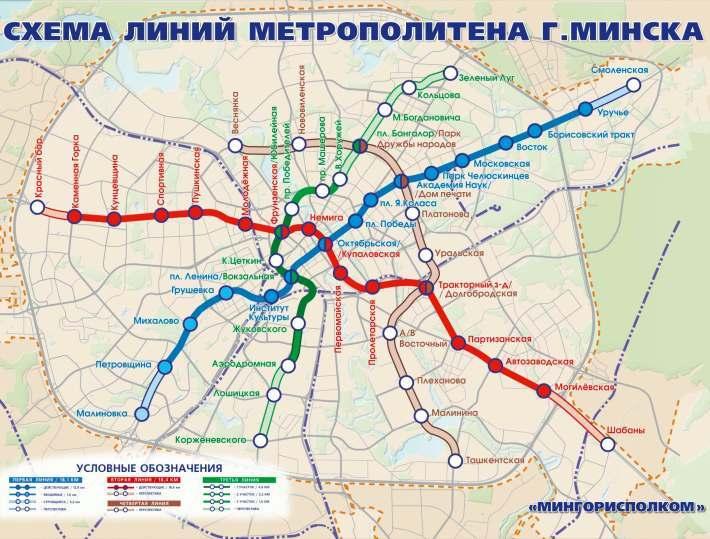 схема метро в г минск