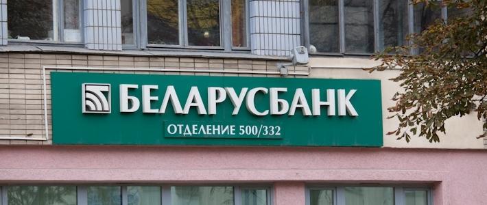 Беларусбанк курс валют на сегодня